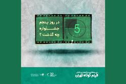 در پنجمین روز جشنواره «فیلم کوتاه» چه گذشت/ سینمایی که مهجور است