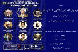 همایش «رسول الله(ص) الگوی انسانیت» در فرانسه برگزار میشود