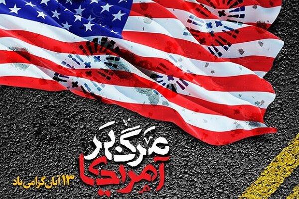 مراسم بزرگداشت یوم الله ۱۳ آبان در لرستان لغو شد