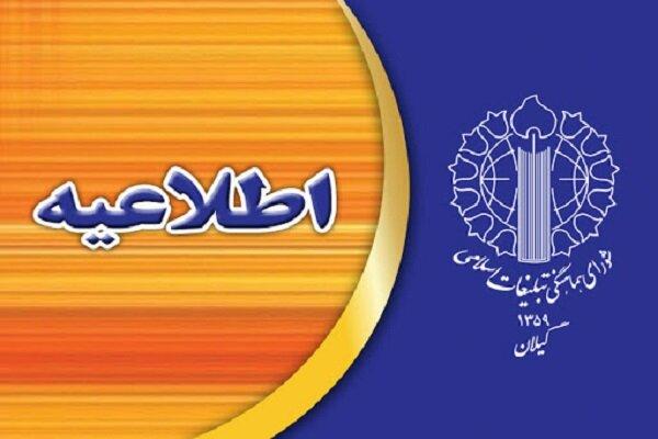 اجتماع بزرگ روز ملی مبارزه با استکبار جهانی در گیلان لغو شد
