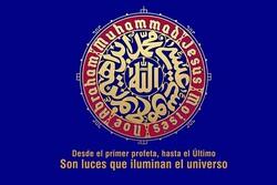 رونمایی تابلوی هنری انبیا به زبانهای اسپانیایی، پرتغالی و فرانسوی