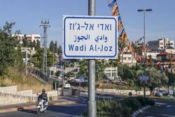 طرح یهودی سازی منطقه «وادی الجوز» در قدس شرقی تصویب شد