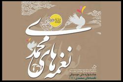 جشنواره «نغمه های محمدی (ص)» برگزار می شود
