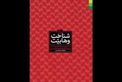 بازنشر «شناخت وهابیت» آیتالله طبسی/ فرقهای که مانع وحدت است