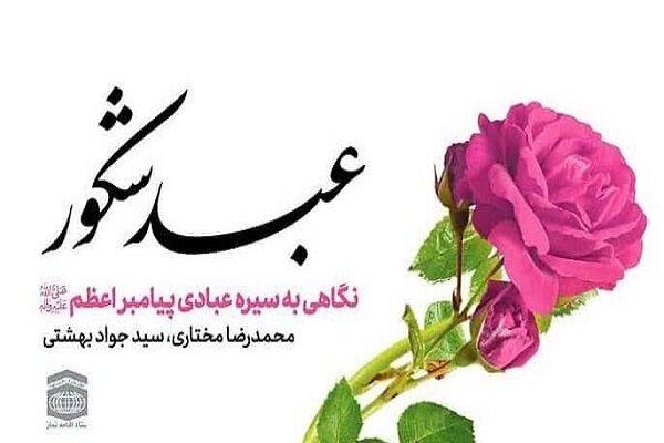 کتاب عبد شکور منتشر شد/نگاهی متفاوت به سیره عبادی رسول اکرم (ص)