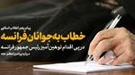 آغاز پویش «پیام امام» برای انتشار پیام رهبری به فرانسویها