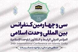 سی و چهارمین کنفرانس بین المللی وحدت اسلامی به کار خود پایان داد