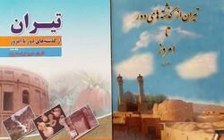 مرور هنر و معماری شهر تیران از گذشته تا امروز چاپ شد