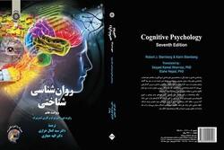 ویراست هفتم کتاب روانشناسی شناختی منتشر شد