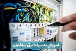 دوره آموزش مهارت های فنی آموزش برق، تعمیرات پکیج و تعمیرات موبایل