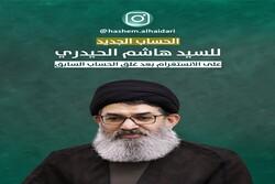 السيد هاشم الحيدري ينشر حسابه الجديد على أنستغرام