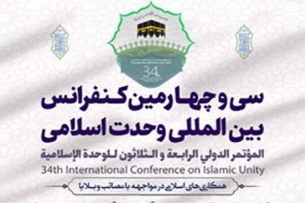 """الدول الإسلامية تشكل """"جبهة موحدة"""" ضد معاداة الإسلام"""