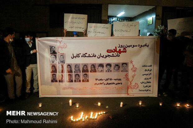 Commemoration of martyrdom of Kabul University students