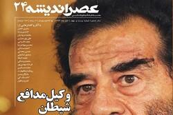 شماره ۲۴ مجله عصر اندیشه منتشر شد