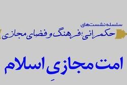 نشست امت مجازی اسلام فردا برگزار میشود