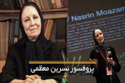 پروفسور نسرین معظمی میکروبیولوژیست برجسته ایرانی کیست؟