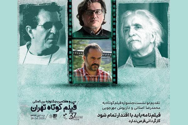 سینما قرص نیست که بخورید و کارگردان شوید/یادی از مهرجویی و اصلانی