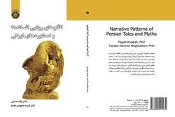 کتاب «الگوهای روایی افسانهها و اسطورههای ایرانی» منتشر شد