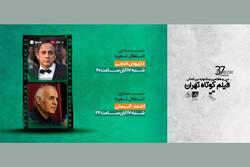 انتقال تجربه داریوش خنجی و احمد الستی در جشنواره فیلم کوتاه تهران