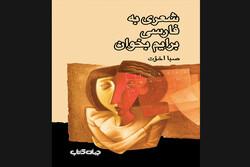 «شعری به فارسی برایم بخوان»چاپ شد/قصه روانشناسی ایرانی در آلمان
