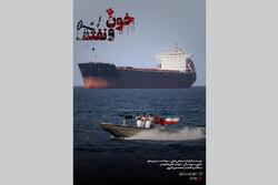«خون و نفت» به خانه ها آمد/ ماموریت دریانوردان ایرانی در کارائیب