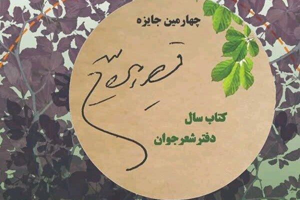 اشعار شاعر هم استانی به مرحله نهایی جایزه قیصر امین پور راه یافت