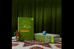 بوستان کتاب، شرح آیتالله تحریری از مناجات الشاکین را منتشر کرد