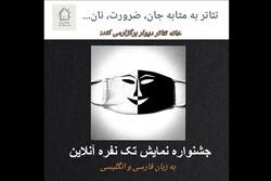 جشنواره تئاتر تک نفره «دیوار» برگزار خواهد شد