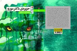 متن کامل «جزیره دکتر مورو» اچ جی ولز به فارسی منتشر شد