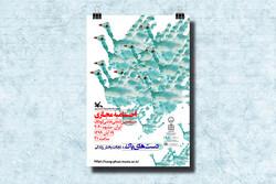 مسابقه بینالمللی نقاشی «دستهای پاک» کانون به قدم آخر رسید