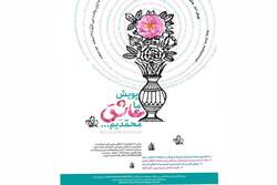 پویش «ما عاشق محمدیم» در فضای مجازی آغاز به کار کرد