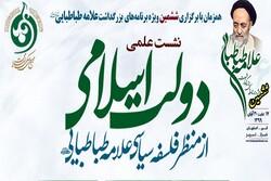دولت اسلامی از منظر فلسفه سیاسی علامه طباطبایی بررسی میشود