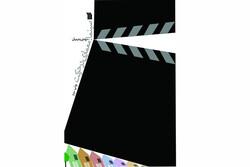 کتاب «سینما: معماری در حرکت» به چاپ سوم رسید