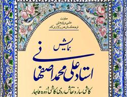 همایش استاد علیمحمد اصفهانی مجازی شد
