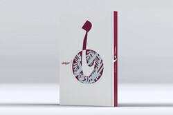 روایت زندگی شهید صدر با عنوان «نا» به چاپ دوم رسید