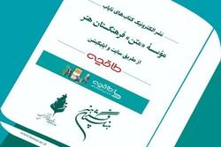 نشر کتابهای نایاب مؤسسه متن
