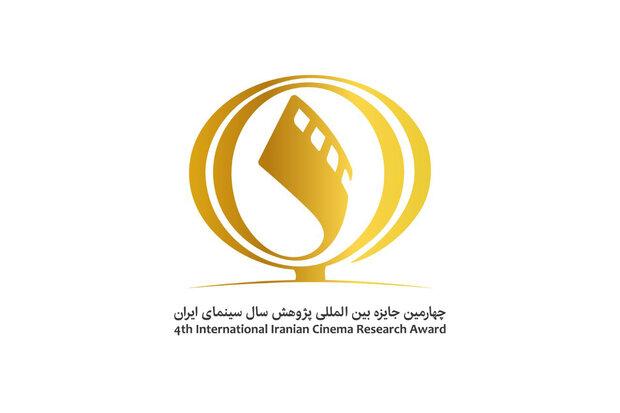 فراخوان چهارمین دوره «جایزه پژوهش سال سینمای ایران» منتشر شد