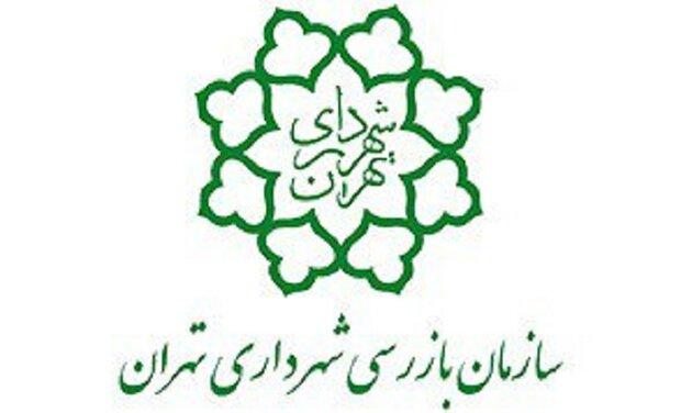 رسیدگی به ۲۴۰ پرونده از سوی سازمان بازرسی شهرداری تهران