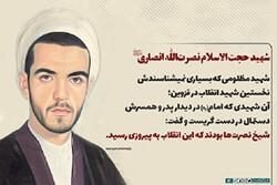 بازخوانی جریان شهادت حجتالاسلام شیخ نصرتالله انصاری