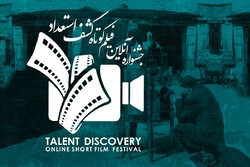 معرفی آثار منتخب اولین جشنواره آنلاین فیلم کوتاه «کشف استعداد»