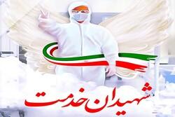 هفتمین شهید مدافع سلامت گلستان آسمانی شد