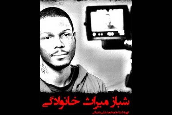 نوه مالکوم ایکس؛ از تبلیغ اسلام در آمریکا تا قتل در ۲۸ سالگی