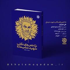 ترجمه «شاخصهای مکتب شهید سلیمانی» به زبان اردو