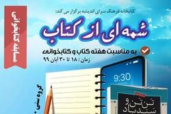 کتاب تقریظ شده مقام معظم رهبری موضوع یک مسابقه کتابخوانی شد