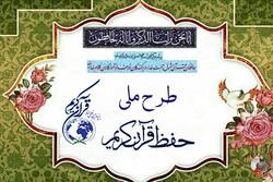 هجدهمین جلسه ستاد راهبری طرح ملی حفظ قرآن برگزار شد