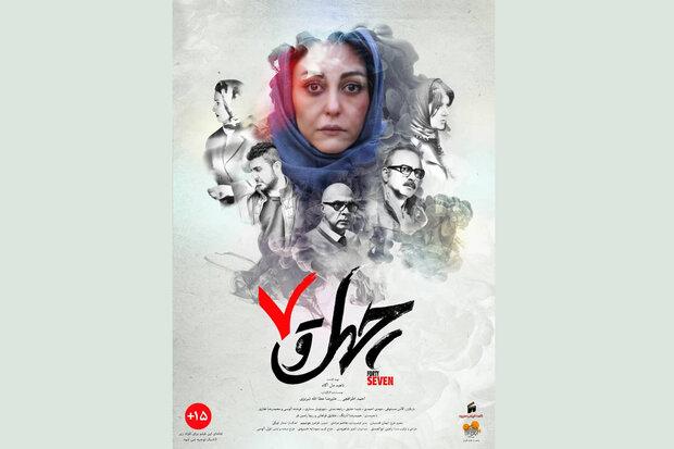 "Iranian Film ""Forty-seven"" to vie at Sofia MENAR FilmFest"