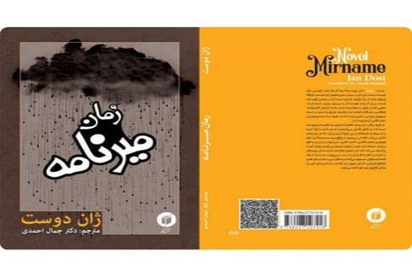 بەرهەمێکی ناوازەی جان دۆست بە زمانی فارسی بڵاو کرایەوە