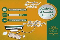 «نمایشگاه مجازی کتاب» مرکز اسناد انقلاب اسلامی افتتاح میشود