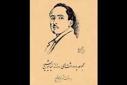 ویرایش تازهای از «یادداشتهای روزانه نیما یوشیج» منتشر میشود