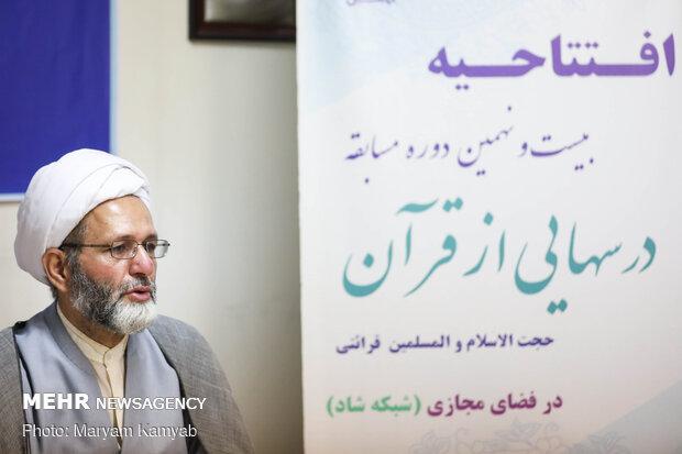 افتتاحیه بیست و نهمین دوره مسابقات درس هایی از قرآن